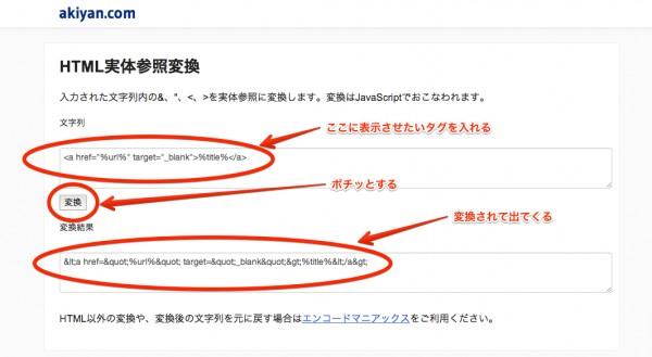 HTML実体参照変換 - akiyan.com 2014-05-23 10-28-22 2014-05-23 10-31-34