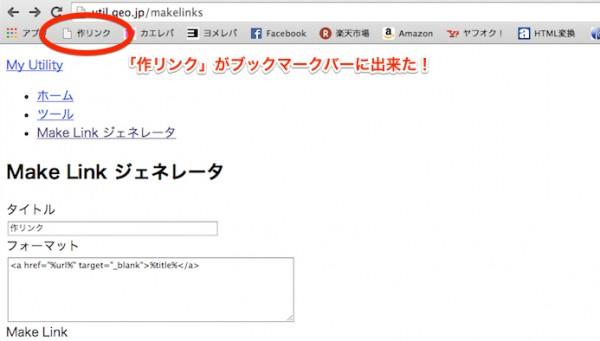 makelink3