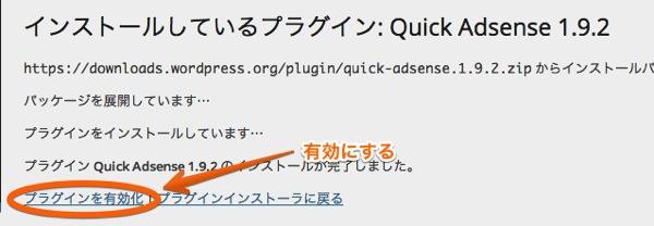 Quick Adsense 2