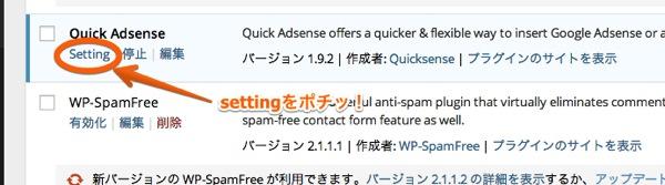Quick Adsense 3