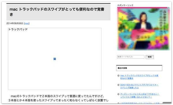 Marseditでブログ書いたら画像がsafariで表示されなくなった件