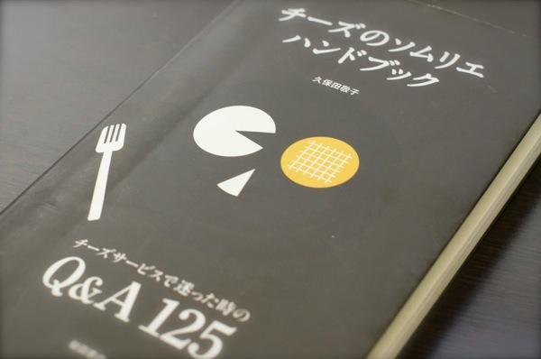 「チーズのソムリエハンドブック」のススメ