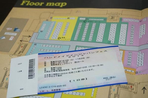 ハンドメイドインジャパンフェス 2014に行ってきました!