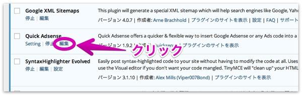 プラグイン  いち歩  WordPress 2014 08 02 10 00 12 2014 08 02 10 01 31 shadow a0 5 b8