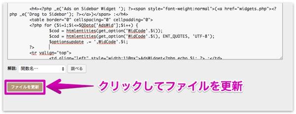 プラグイン編集  いち歩  WordPress 2014 08 02 10 30 42 2014 08 02 10 31 43 shadow a0 5 b8