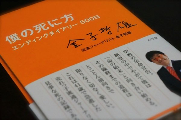 「僕の死に方」金子哲雄を読んでみた