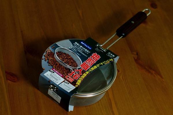 自宅で珈琲を手煎りで焙煎するための網、「焙煎職人」を買ったよ