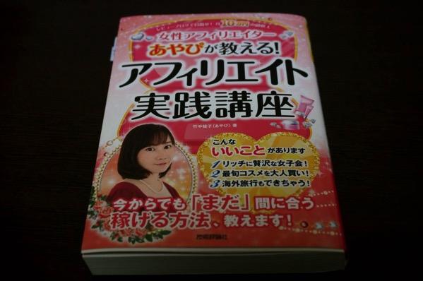 男だけど「アフィリエイト実践講座〜あやぴが教えるレビューブログで目指せ!月10万円の副収入」を読んでみた