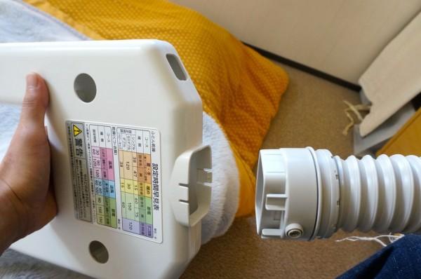 布団乾燥機HFK-V30015