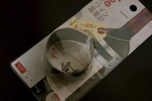 ワイン温度計8