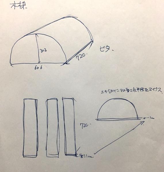 ピザ窯 設計図6