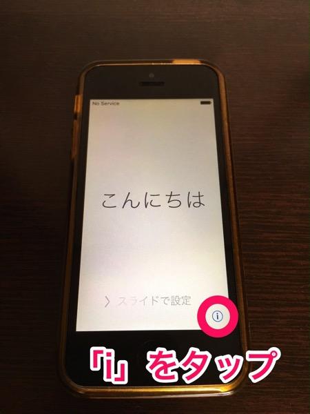 IPhone端末回収08