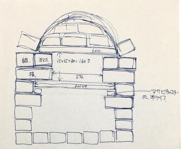 ピザ窯 設計図3