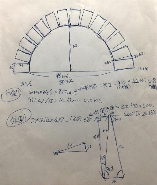 ピザ窯 設計図4