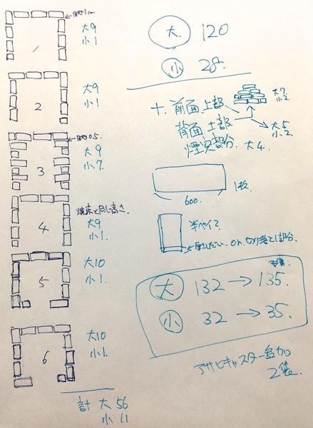 ピザ窯 設計図7