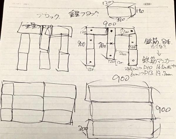 ピザ窯 設計図1