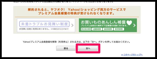 Yahoo プレミアム解約5