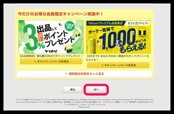 Yahoo プレミアム解約8