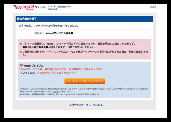 Yahoo プレミアム解約14