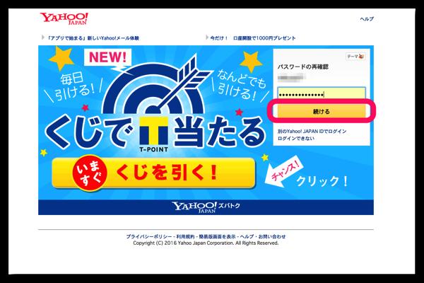 Yahoo プレミアム解約6