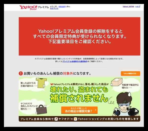 Yahoo プレミアム解約9