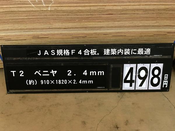 木工作業01