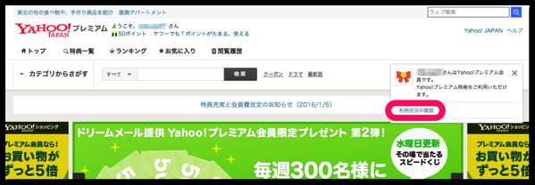 Yahoo プレミアム解約2