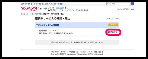 Yahoo プレミアム解約3