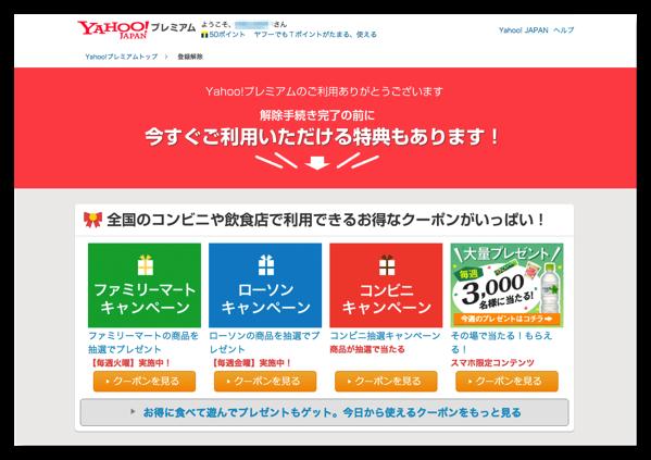 Yahoo プレミアム解約7
