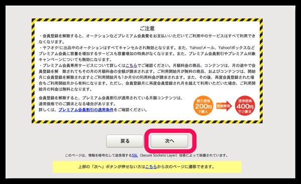 Yahoo プレミアム解約15