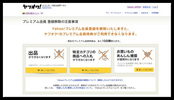 Yahoo プレミアム解約4