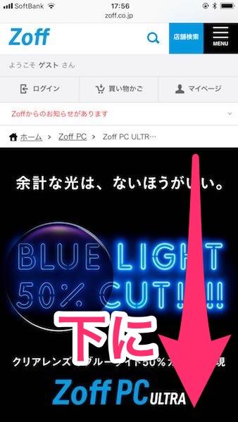 Zoff_PC_ULTRAの買い方01