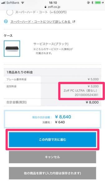 Zoff_PC_ULTRAの買い方14
