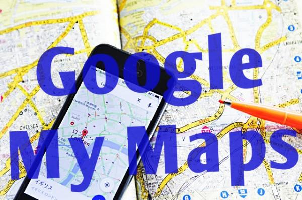 Googleマイマップ