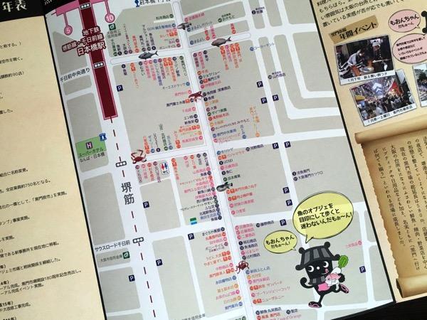 黒門市場地図2
