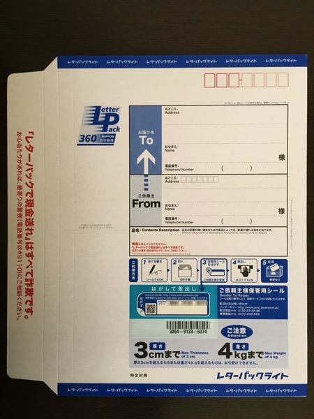 ネットショップ発送4
