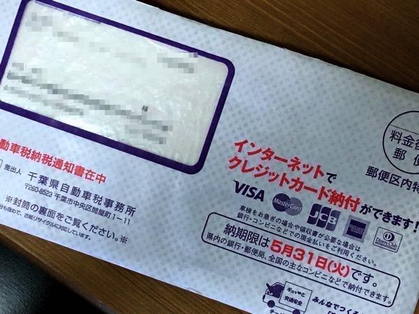 自動車納税通知書 2