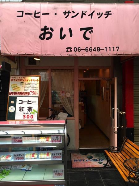 大阪半日31