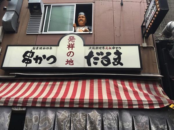 大阪半日66