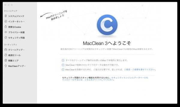 macストレージ9