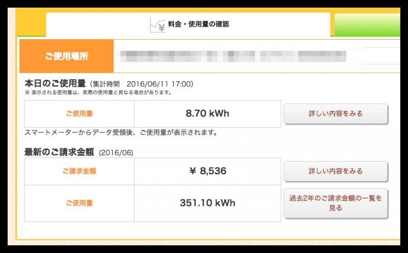 ENEOSでんき電気料金7