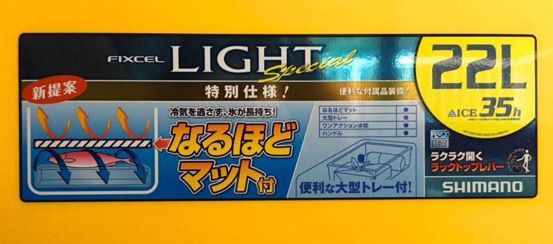 フィクセルライト22L