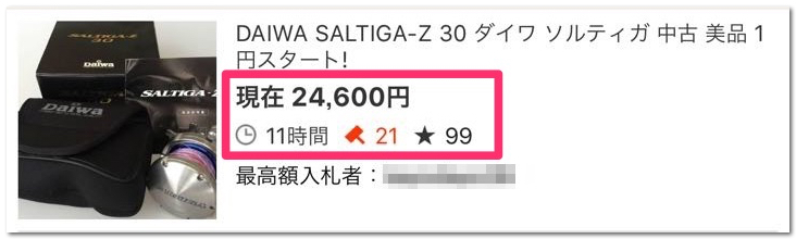ヤフオク1円スタート
