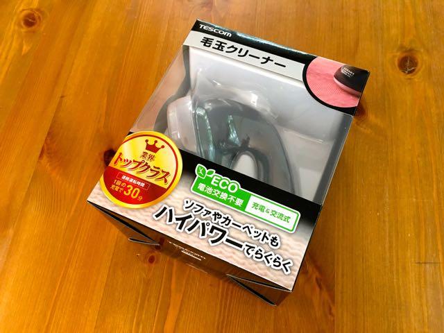 テスコム毛玉クリーナーKD80-K