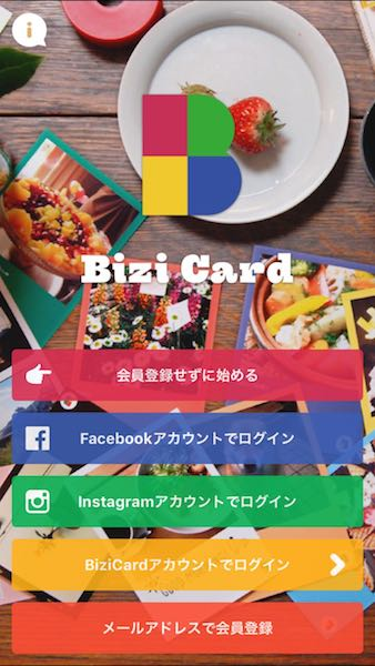 bizicard2