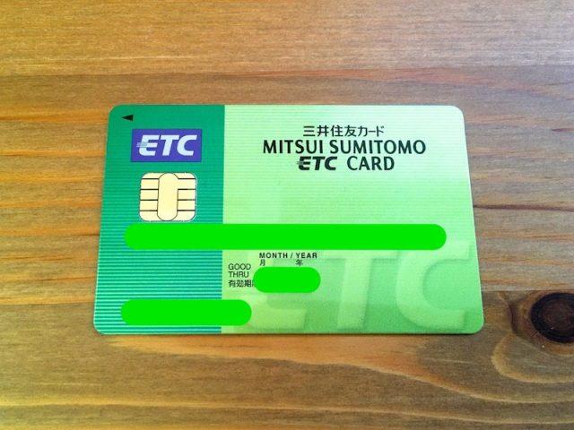 amazonのETCカード