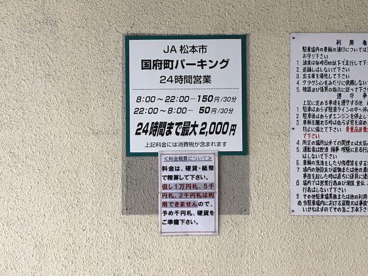 クラフトフェア松本駐車場3