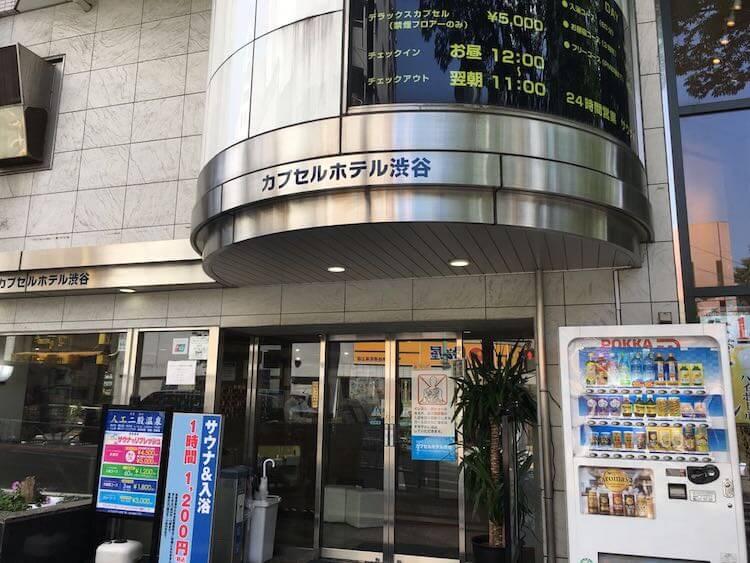 渋谷で昼寝01