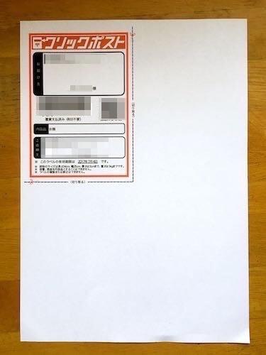クリックポストの配送伝票