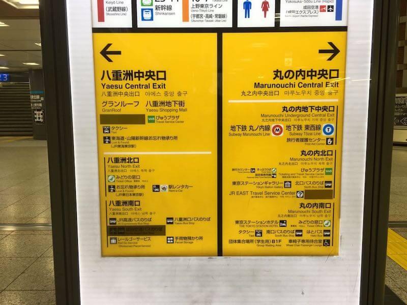 東京駅から五井駅の深夜バス01